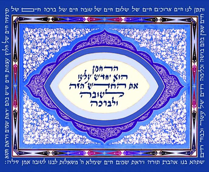 chagim-shabat-mevarchim-copy-50x40