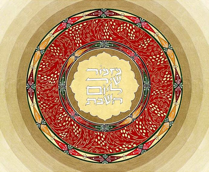 shabbath-mizmor-shir-50x40