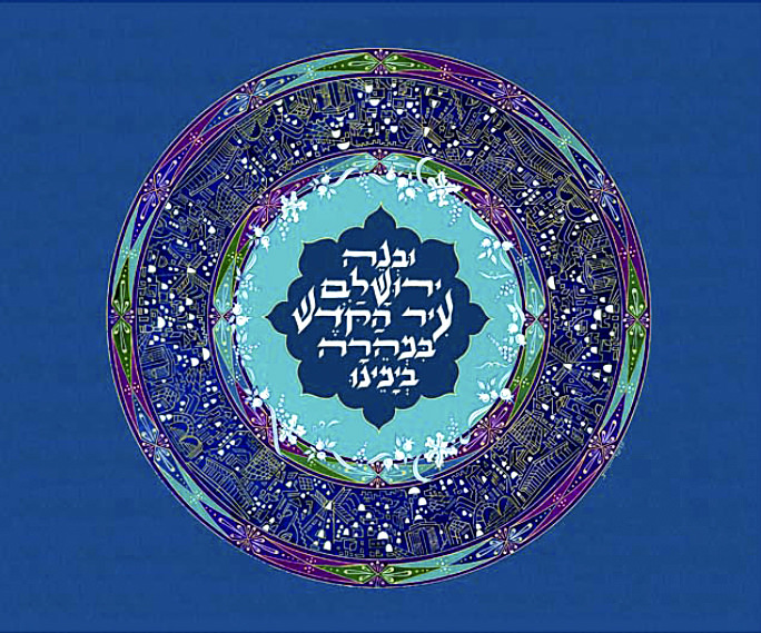 shabbath-uvneh-yerushalayim_02-50x40