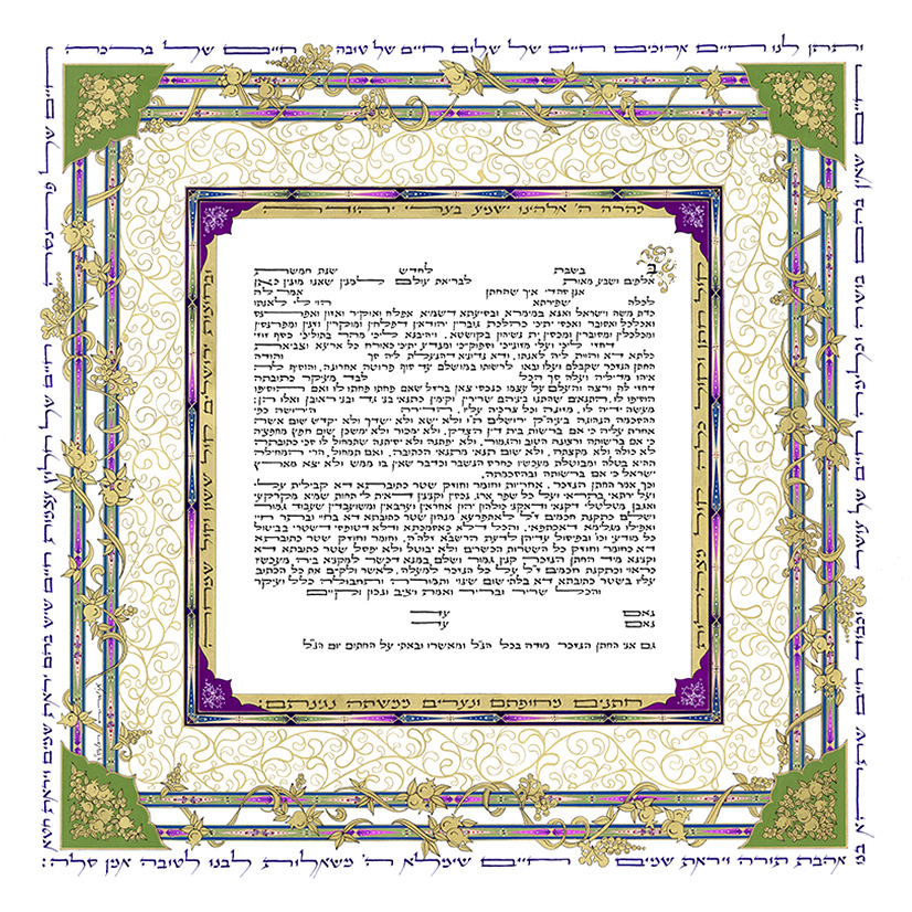 208 ketubah green purple square text