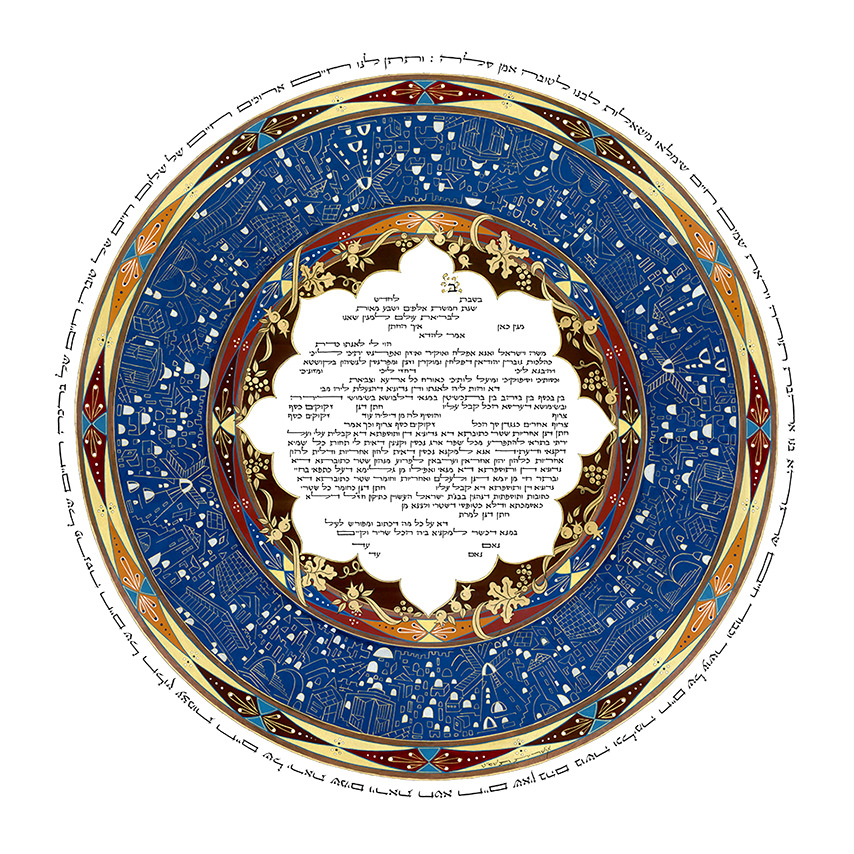 210 Ketubah Jerusalem brown