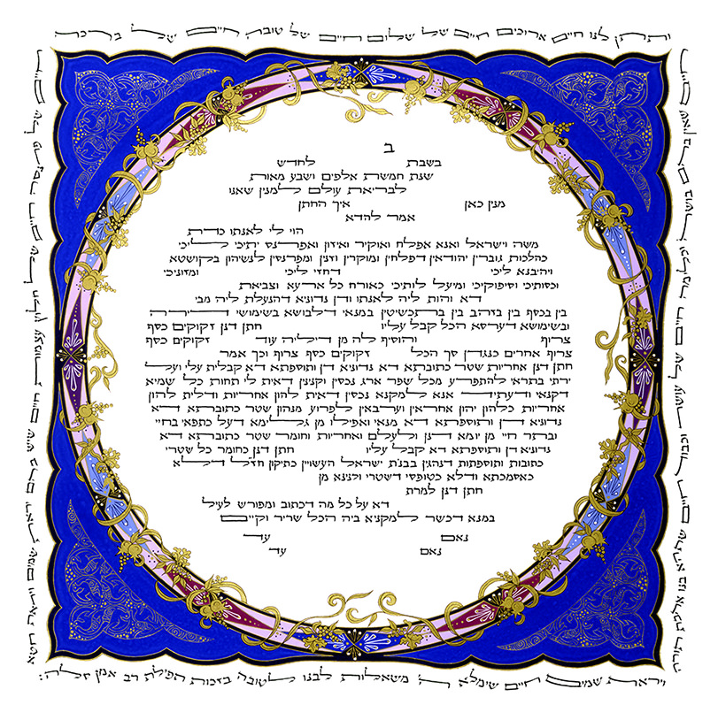 218 ketubah_birds with Rimonim