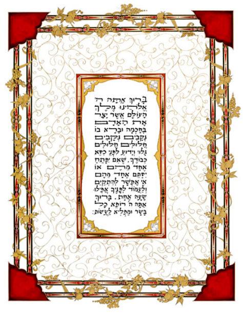 Asher-Yatzar