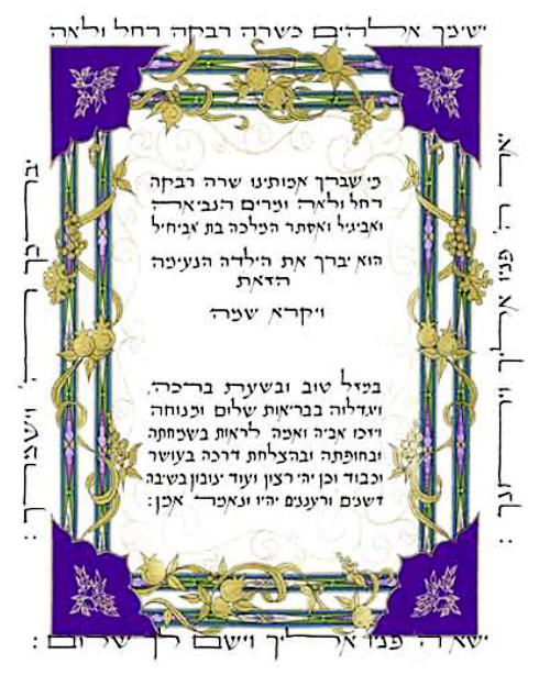 ani-mamin-frame-purple-banot-25x20