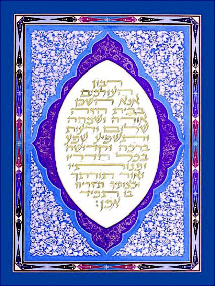 birkat-habayit