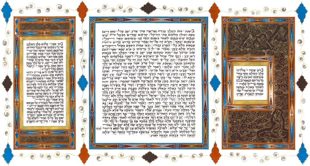 haftara-parashat-yitro_cg_final-1024x548